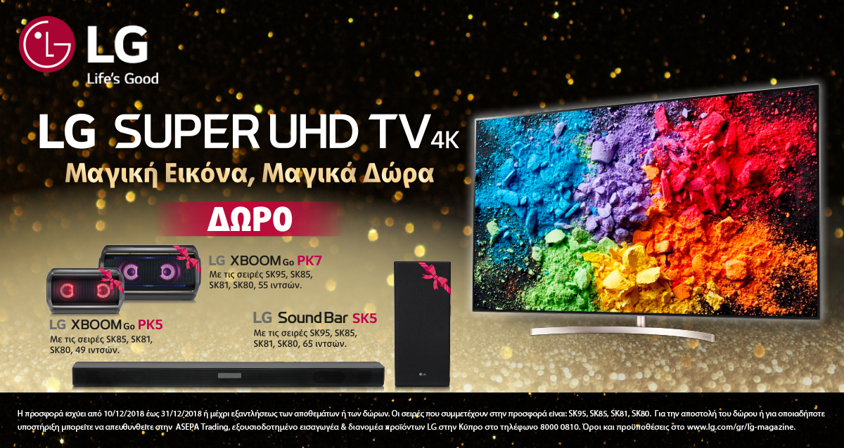asepa-cyprus-UHD-Christmas-promotion-LG-tv